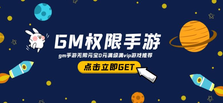 gm手游无限元宝0元满级满vip游戏推荐